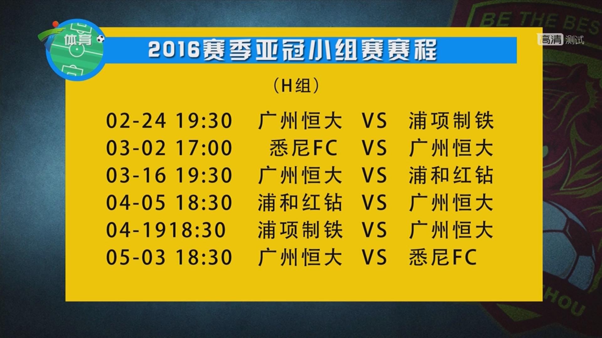 2016赛季亚冠小组赛赛程