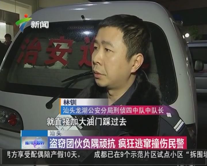 汕头:盗窃团伙负隅顽抗 疯狂逃窜撞伤民警