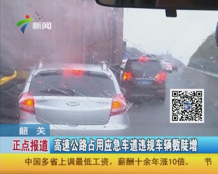 韶关:高速公路占用应急车道违规车辆数陡增