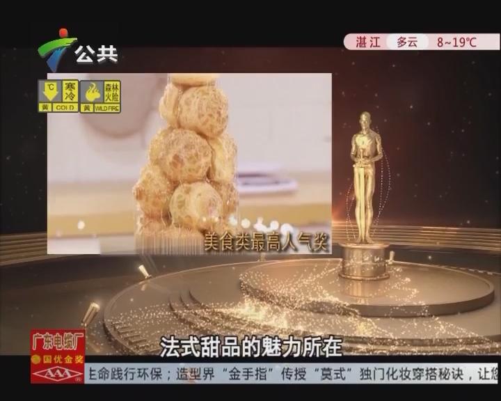 2015年度生活计仔多 美食类最高人气奖 法式甜品