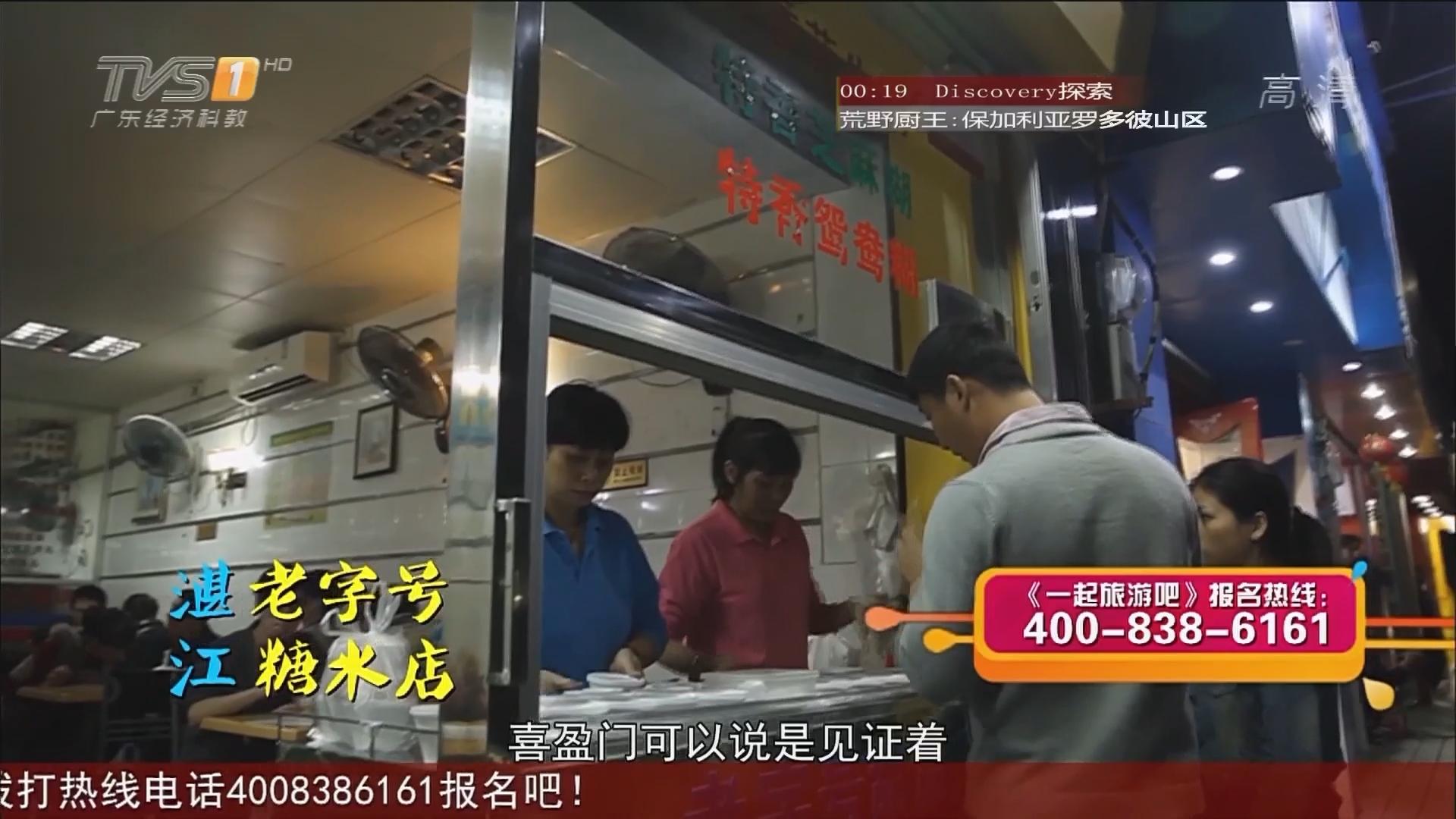 湛江老字号糖水店