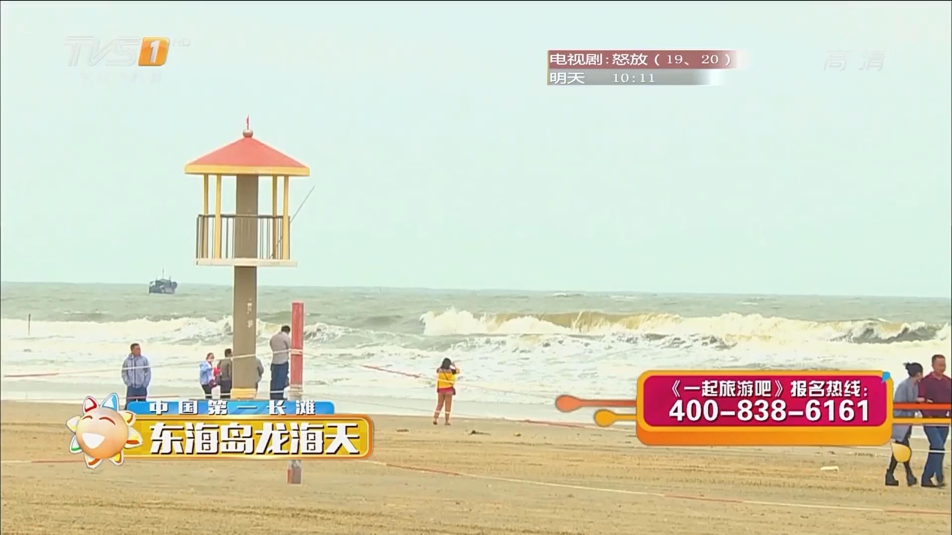 中国第一长滩——东海岛龙海天