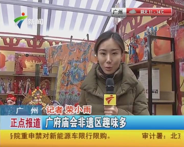 广州:广府庙会非遗区趣味多