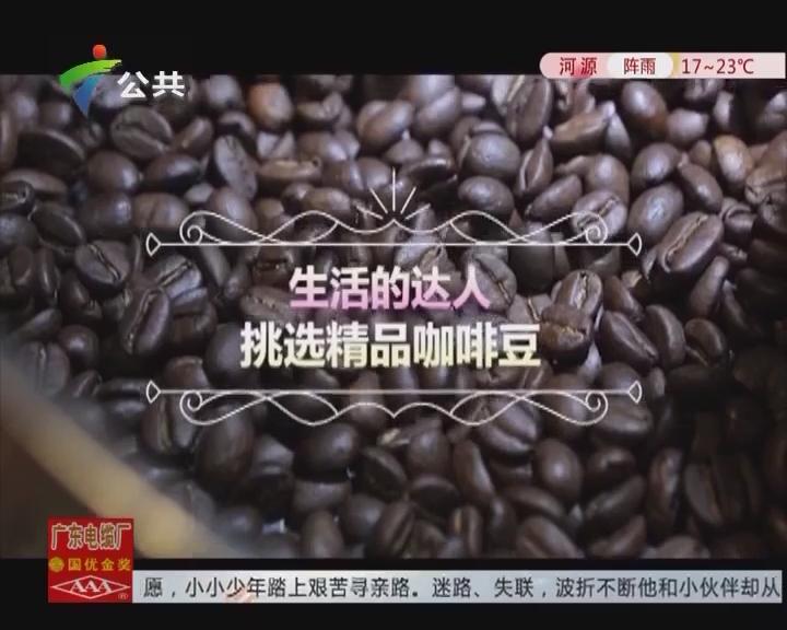 生活的达人 挑选精品咖啡豆