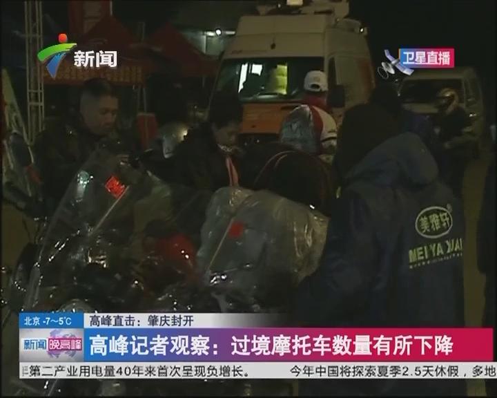 高峰直击:肇庆封开 高峰记者观察 过境摩托车数量有所下降
