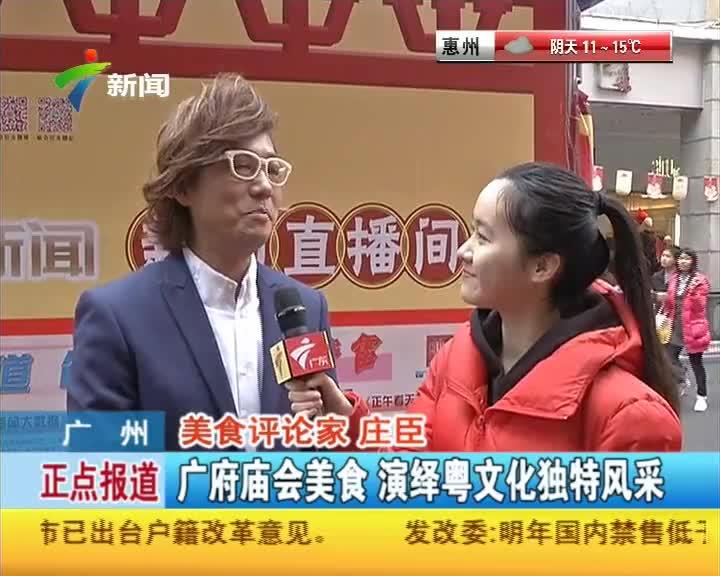 广州:广府庙会美食 演绎粤文化独特风采(1)