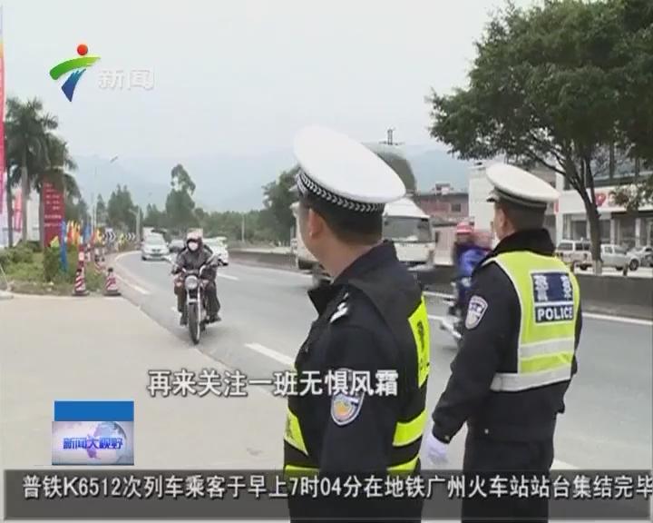 广东 肇庆高要:志愿者民警温暖回家路