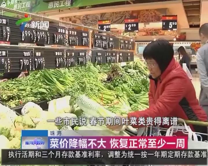 珠海:菜价降幅不大 恢复正常至少一周