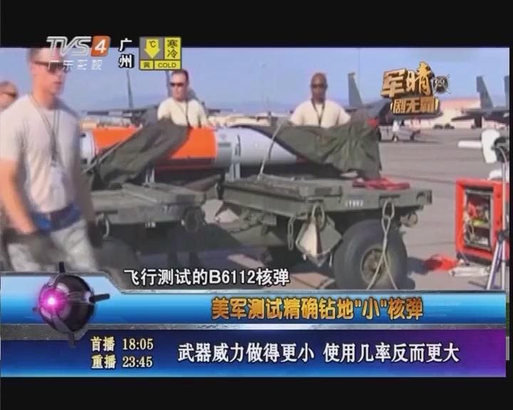 军情急报:航母杀手 中国反舰弹道导弹亮相南方
