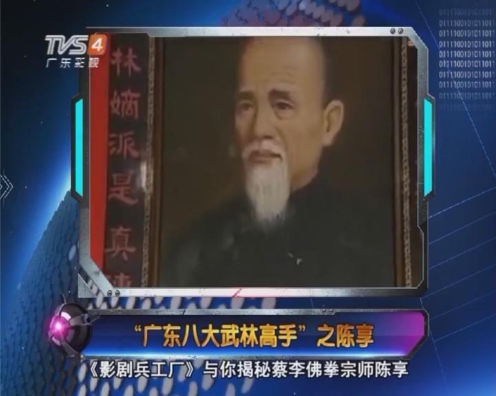 """""""广东八大武林高手""""之陈享"""