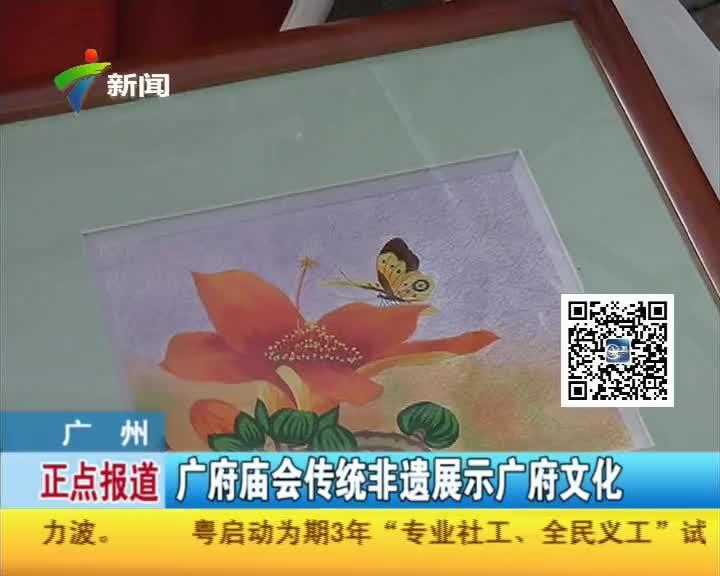 广府庙会传统非遗展示广府文化(4)