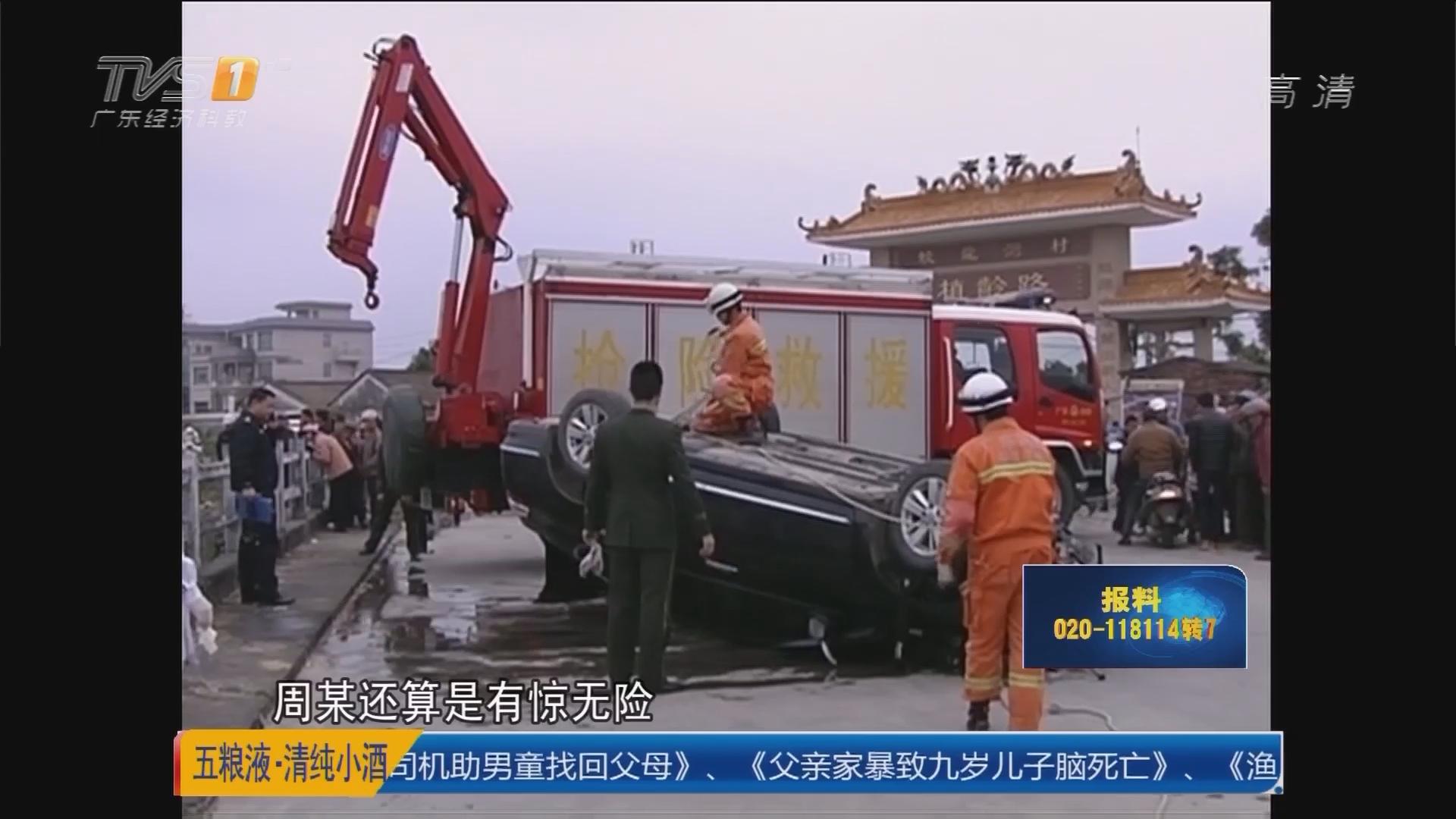 潮州潮南:汽车落水 路人合力救援