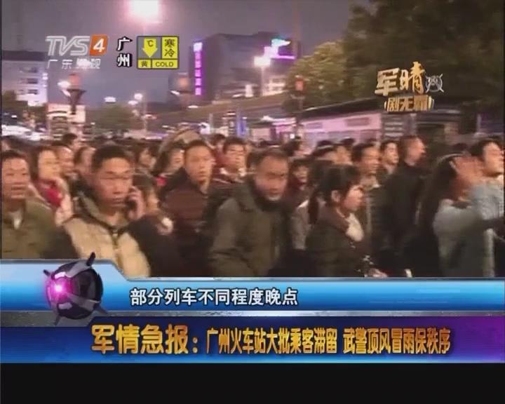 广州火车站大批乘客滞留 武警顶风冒雨保秩序