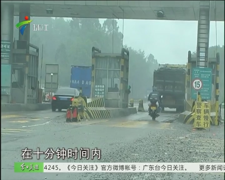 阳江:省道113线合水收费站 车辆冲卡逃费没人管?