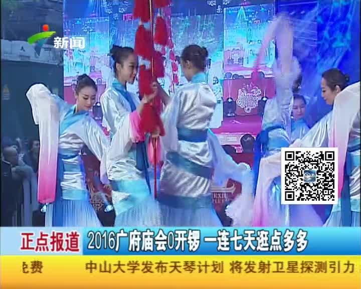 2016广府庙会开锣 一连七天逛点多多(1)