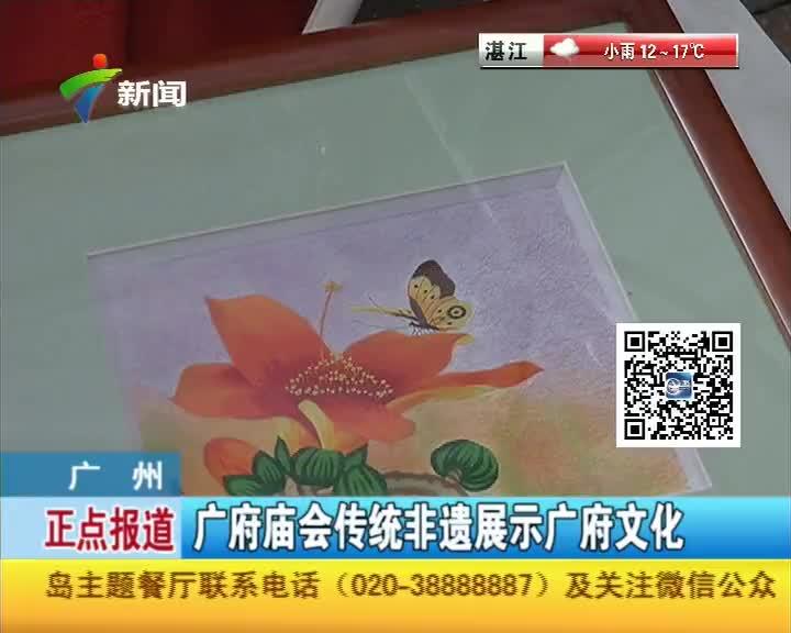 广府庙会传统非遗展示广府文化(2)