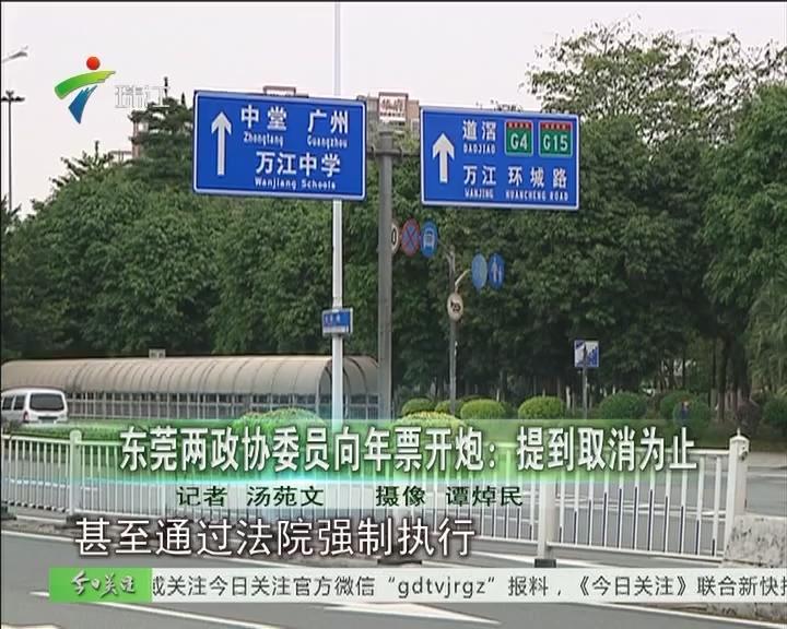 东莞两政协委员向年票开炮:提到取消为止
