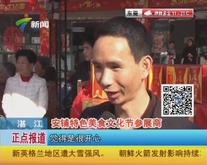 湛江:安铺20万乡亲挤爆古镇美食节