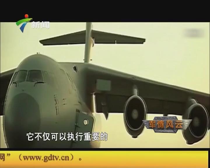 《空中巨无霸一战略运输机》:运-20战略运输机可运载东风-21洲际导弹
