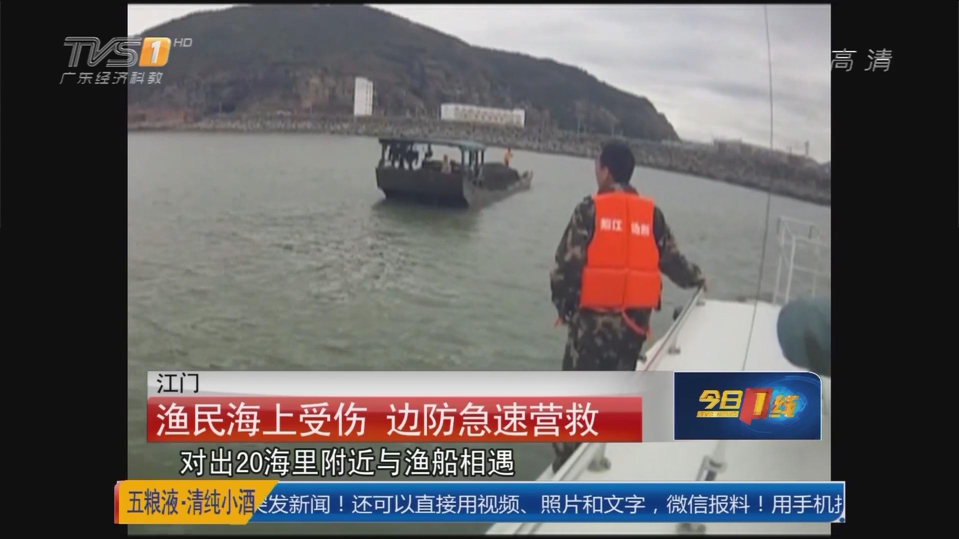 江门:渔民海上受伤 边防急速营救