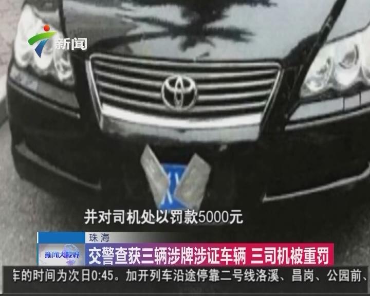 珠海:交警查获三辆涉牌涉证车辆 三司机被重罚