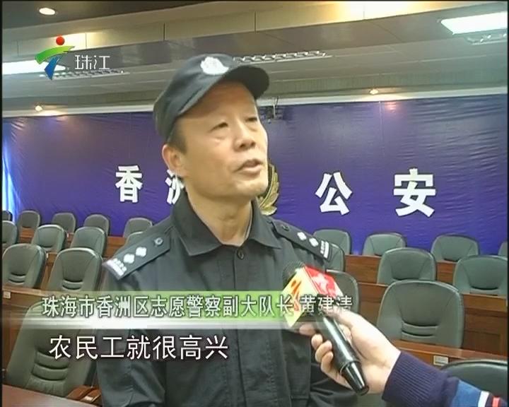 """珠海:""""志愿警察""""春节加班 助力平安"""