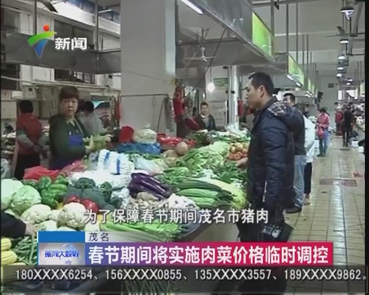 茂名:春节期间将实施肉菜价格临时调控
