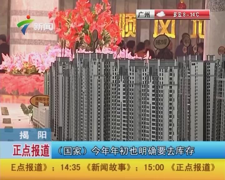 揭阳:房产新政出台 刺激住房消费