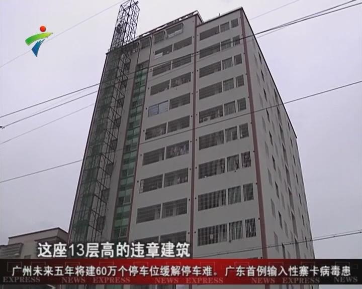 江门:棠下镇20多座超高违建 业主拒不整改