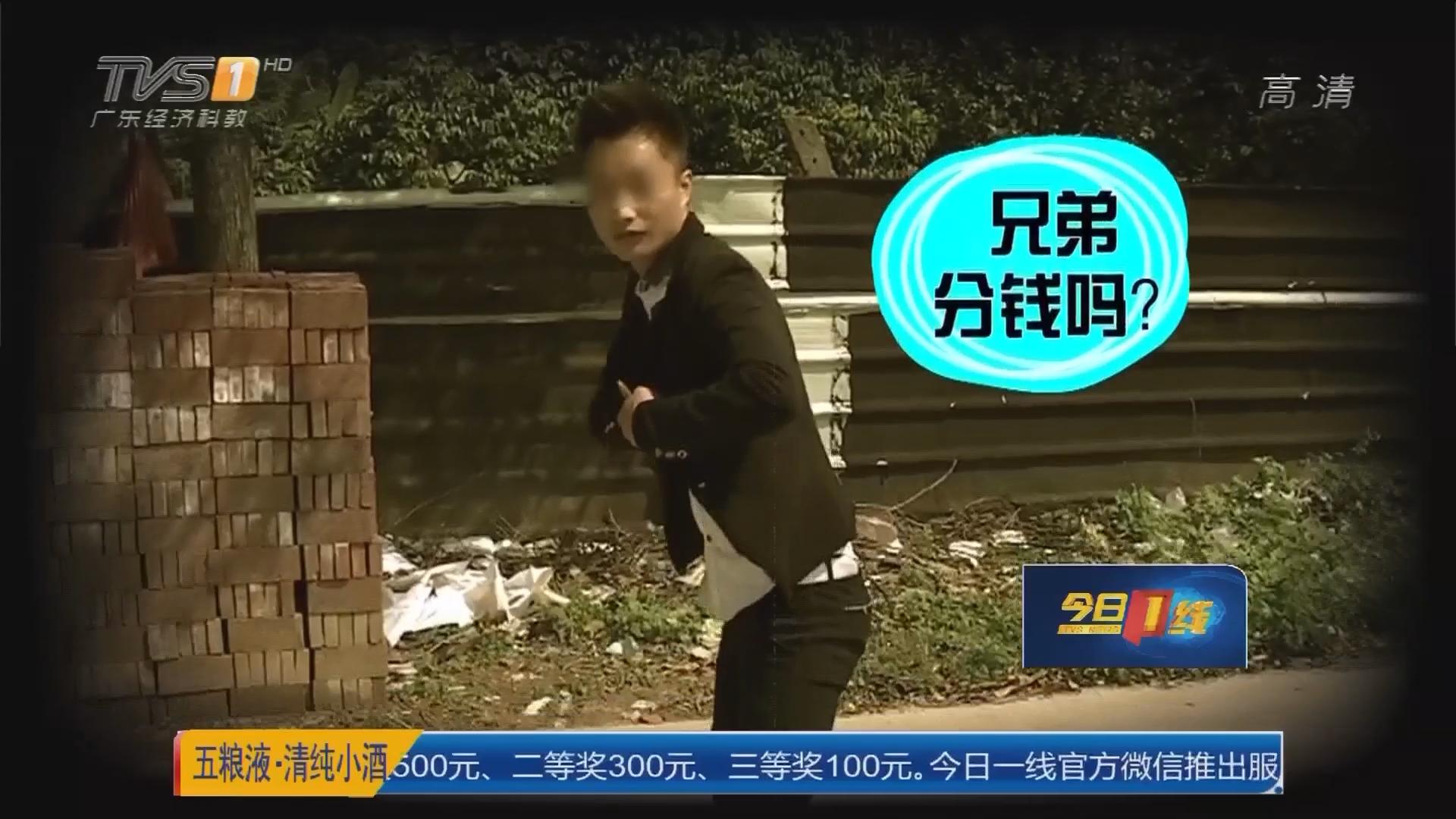 东莞桥头:天降四千元 竟有分钱好事?