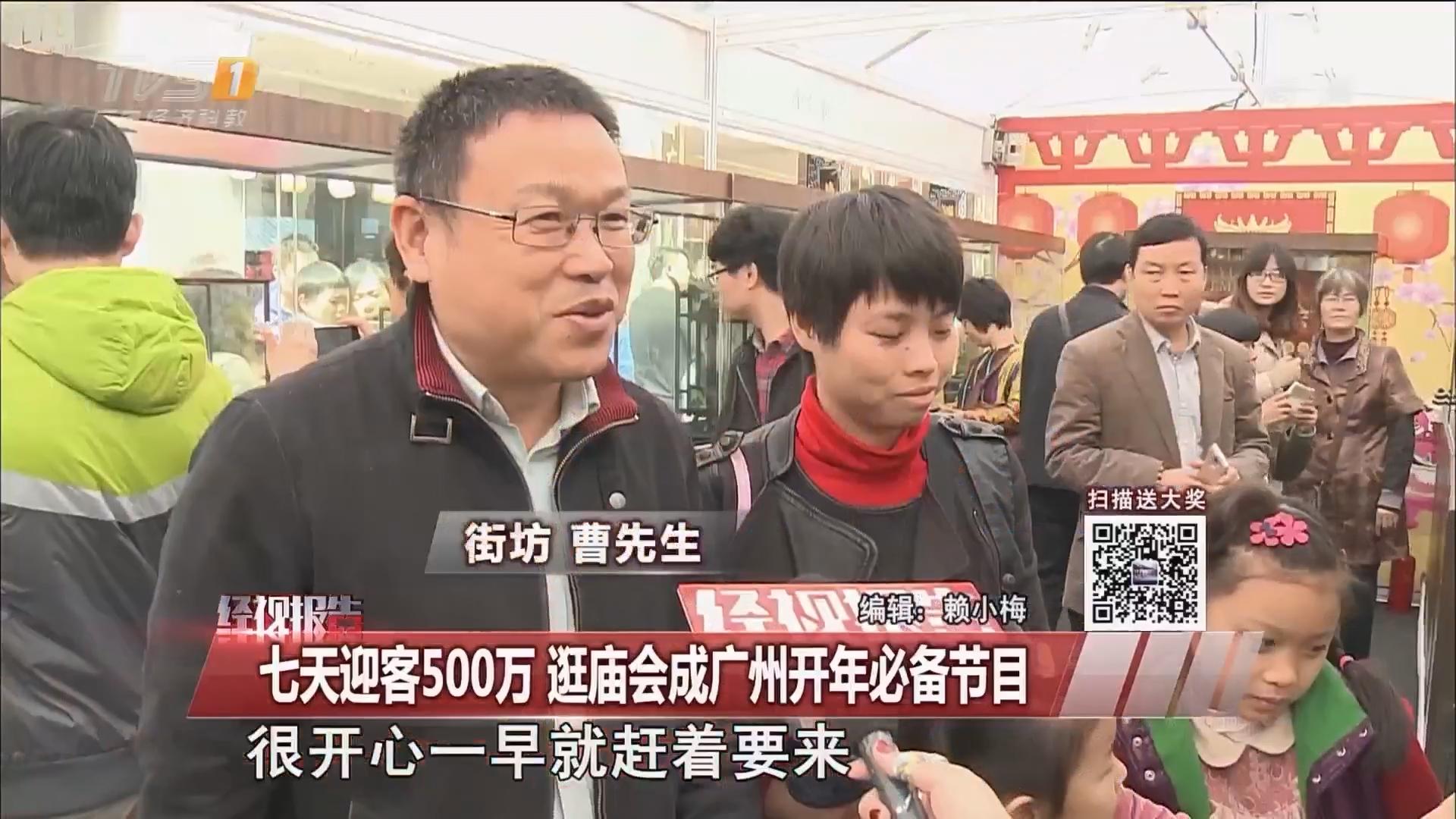 七天迎客500万 逛庙会成广州开年必备节目