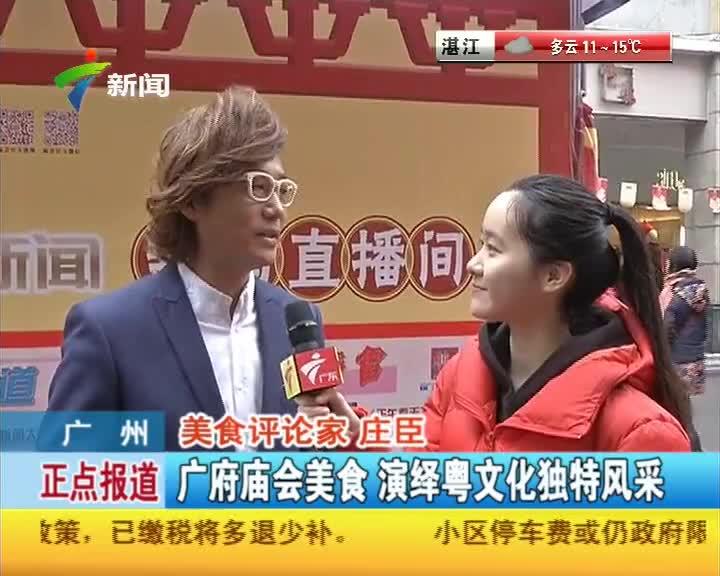 广州:广府庙会美食 演绎粤文化独特风采(2)