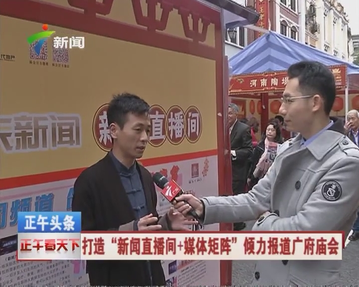 """打造""""新闻直播间+媒体矩阵""""倾力报道广府庙会"""