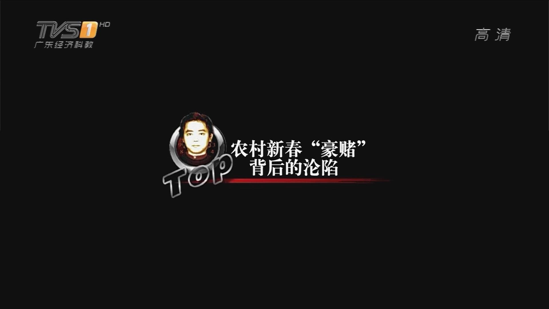 """农村新春""""豪赌""""背后的沦陷"""