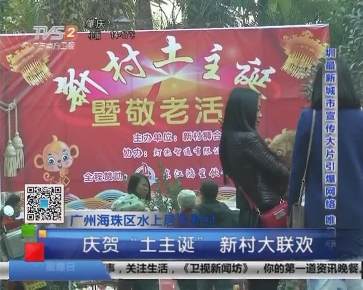 """广州珠海区水上居民新村:庆贺""""土主诞"""" 新村大联欢"""