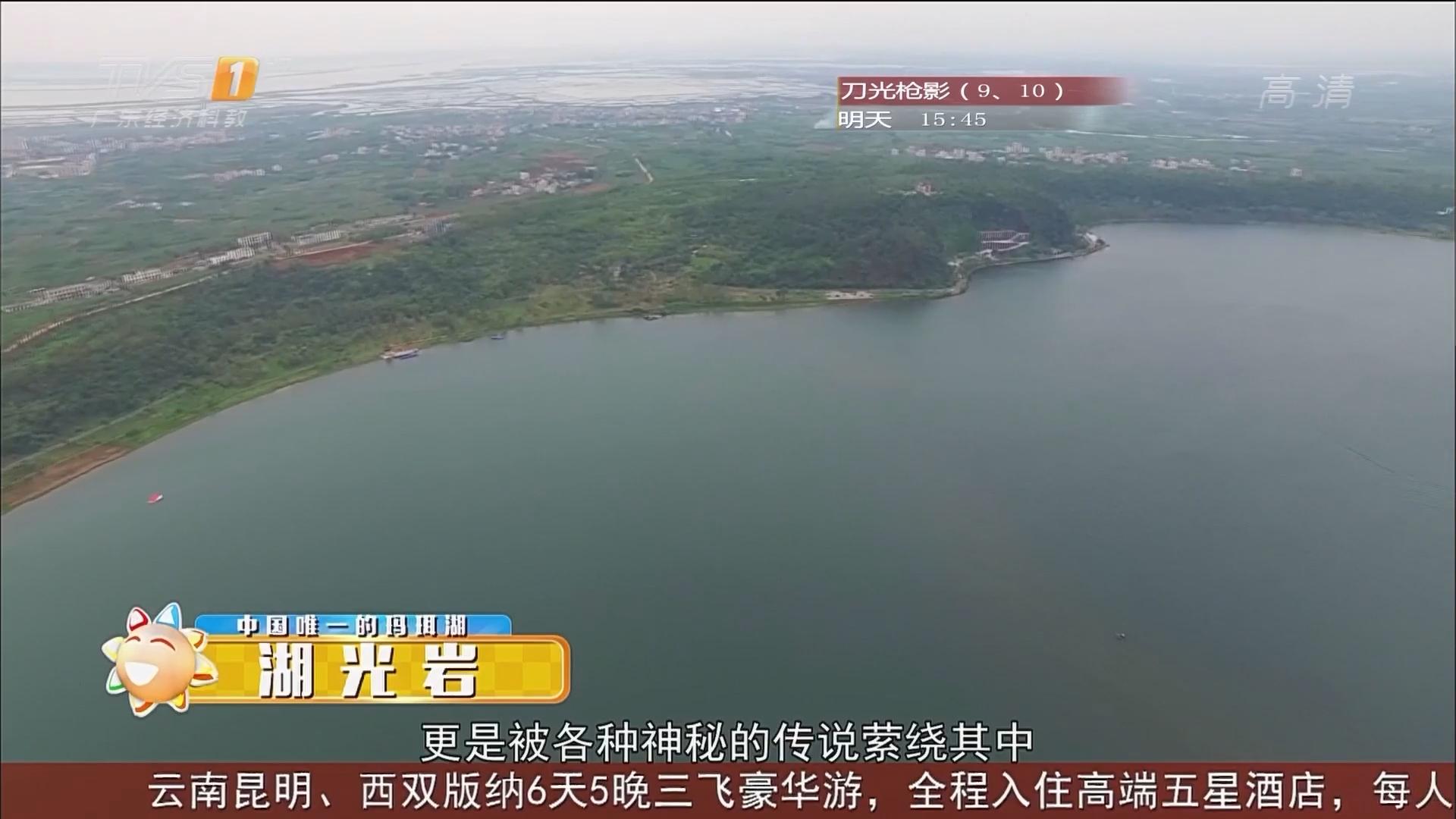 中国唯一的玛珥湖——湖光岩