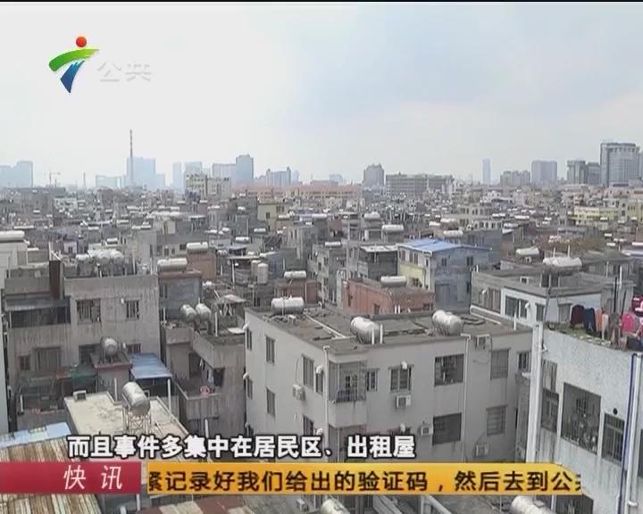 广东汕头4名女童 洗澡时煤气中毒