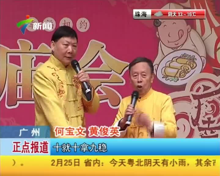 """广州:""""小巷庙会""""进社区 家门口展广府文化(2)"""