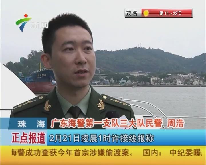 珠海:海警成功查获今年首宗涉嫌偷渡案