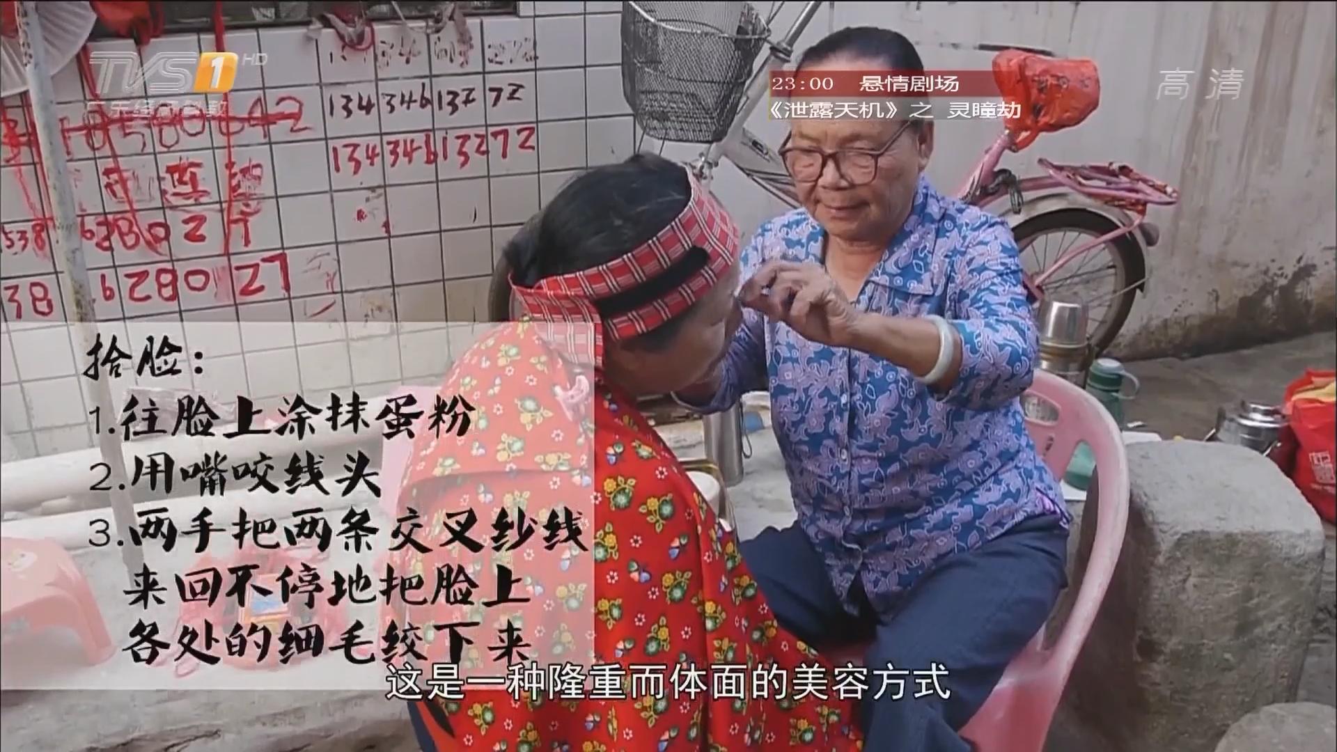 湛江民间传统美容方式——拾脸