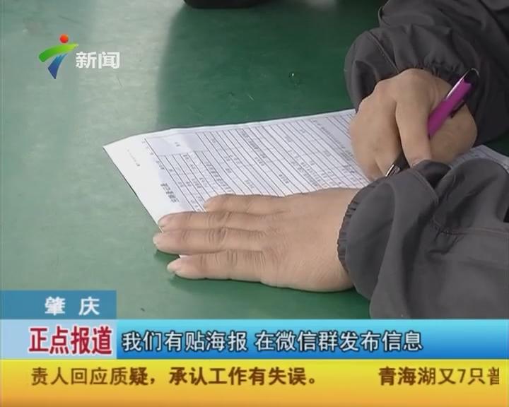 """肇庆:应对""""用工荒"""" 企业走访乡镇觅人才"""