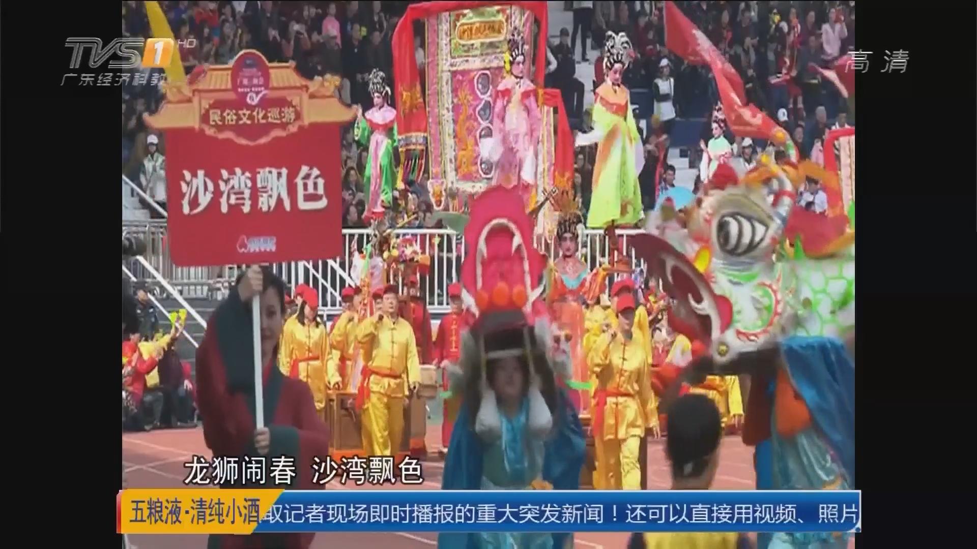 广州:广府庙会巡演今天热闹开演