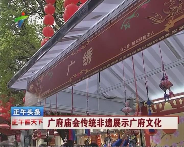 广府庙会传统非遗展示广府文化