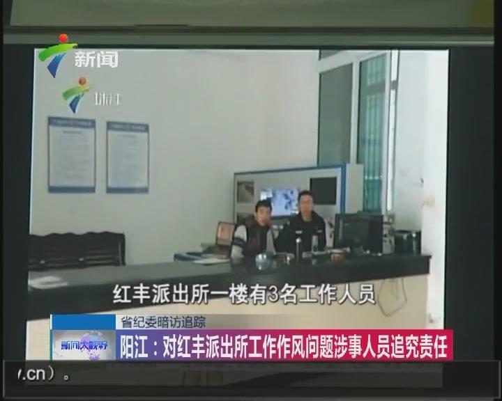 省纪律暗访追踪 阳江:对红丰派出所工作作风问题涉事人员追究责任