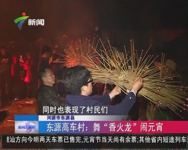 """河源市东源县 东源高车村:舞""""香火龙""""闹元宵"""
