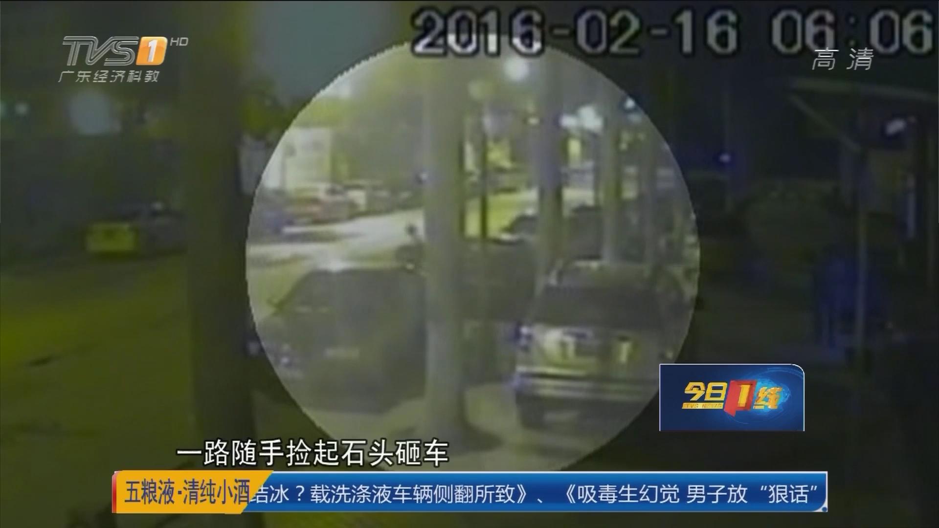 汕头:搬石砸车21辆 疯狂男子被刑拘