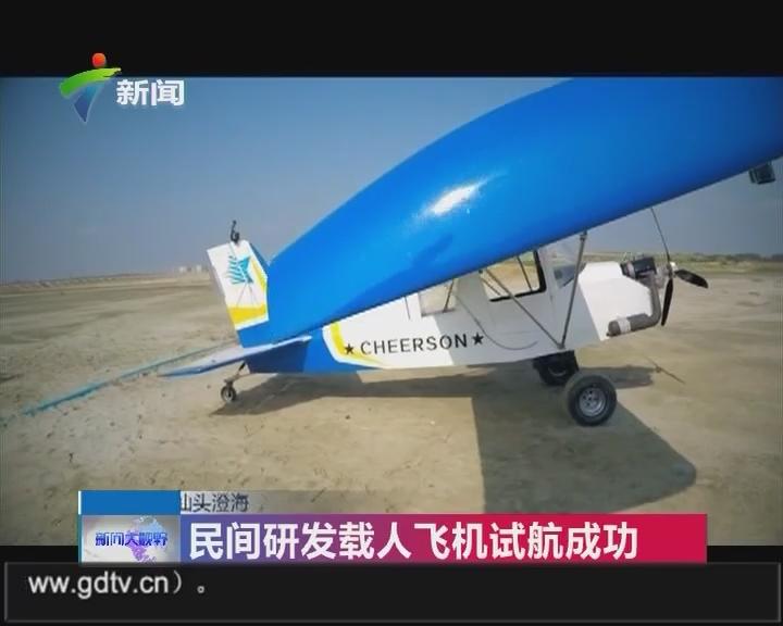 汕头澄海:民间研发载人飞机试航成功
