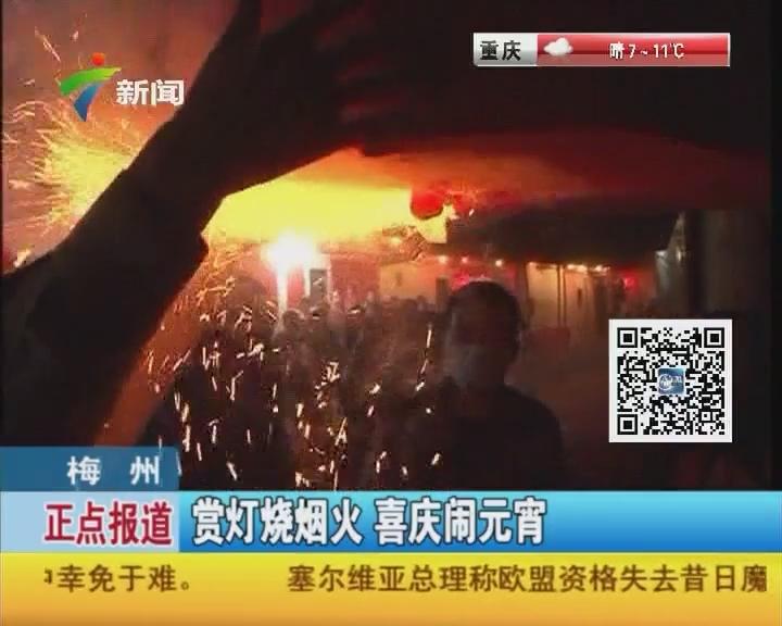 梅州:赏灯烧烟火 喜庆闹元宵