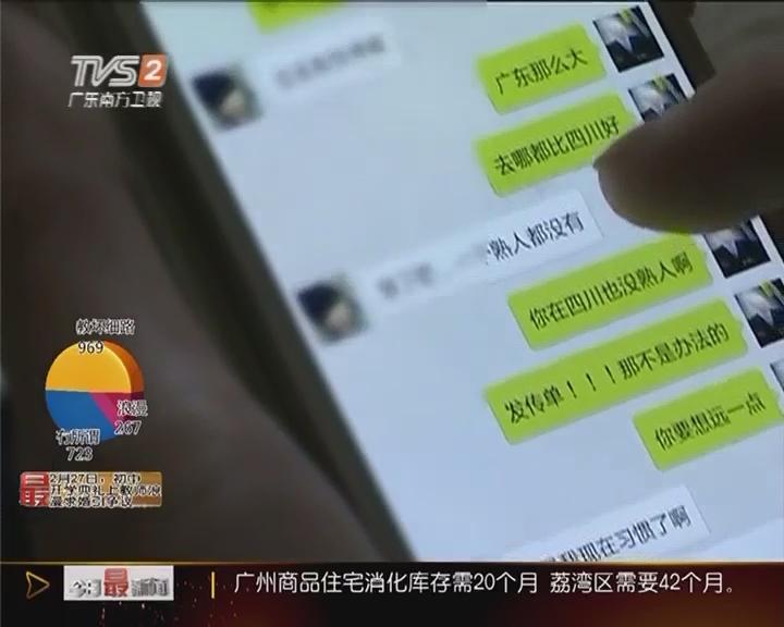 中山:单身男子微信交友被骗