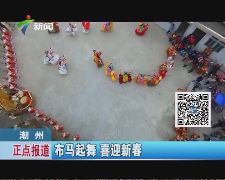 潮州:布马起舞 喜迎新春